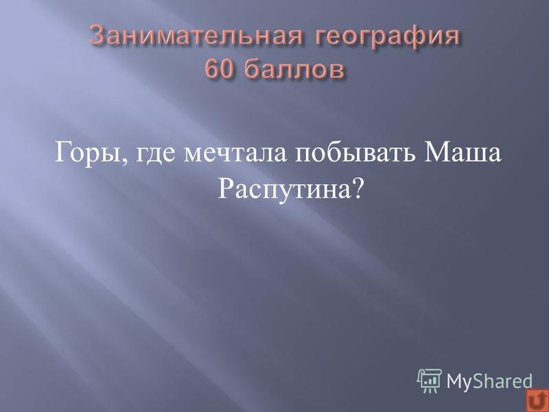 Горы, где мечтала побывать Маша Распутина ?