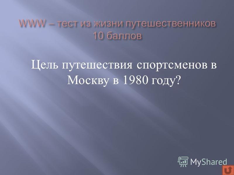 Цель путешествия спортсменов в Москву в 1980 году ?