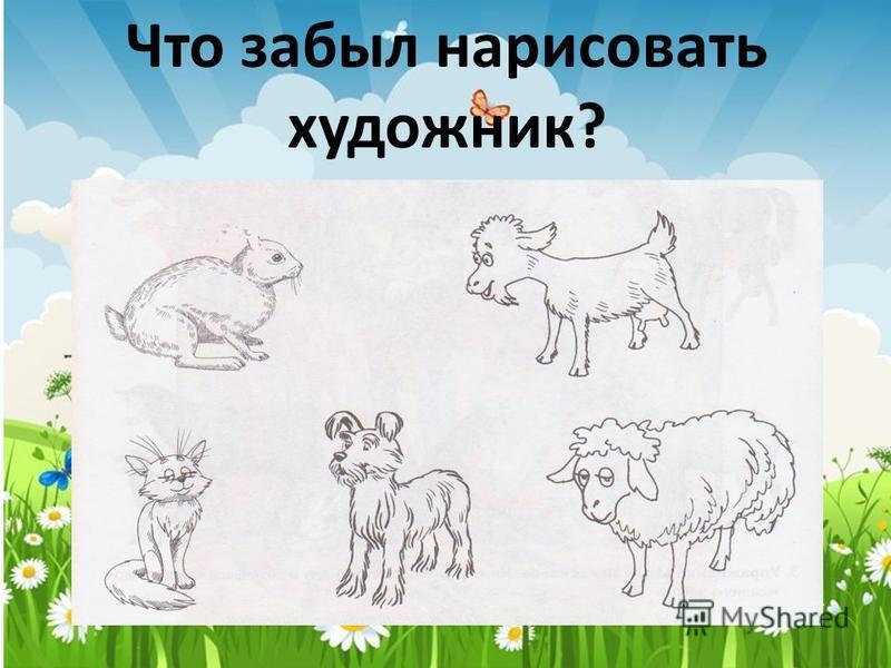 Что забыл нарисовать художник?