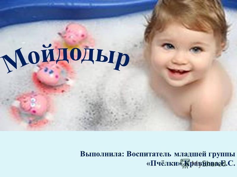 Выполнила: Воспитатель младшей группы «Пчёлки» Кравцова.Е.С.
