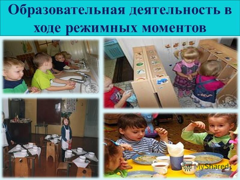 Образовательная деятельность в ходе режимных моментов
