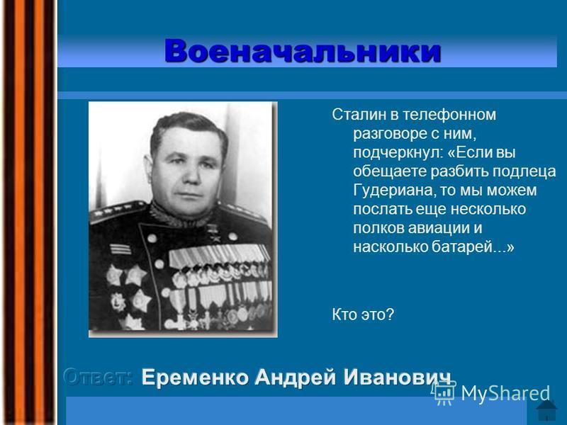 Военачальники Г.К. Жуков писал: «Он один из наших талантливых военачальников, блестяще знающих штабную работу» Кто это?