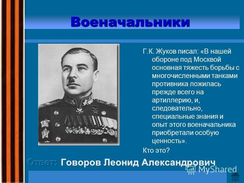 Военачальники Что же получается, товарищ…, царю-батюшке служили, а теперь советской власти служим? Служил России, товарищ Сталин, – с достоинством ответил комбриг. Кто это?
