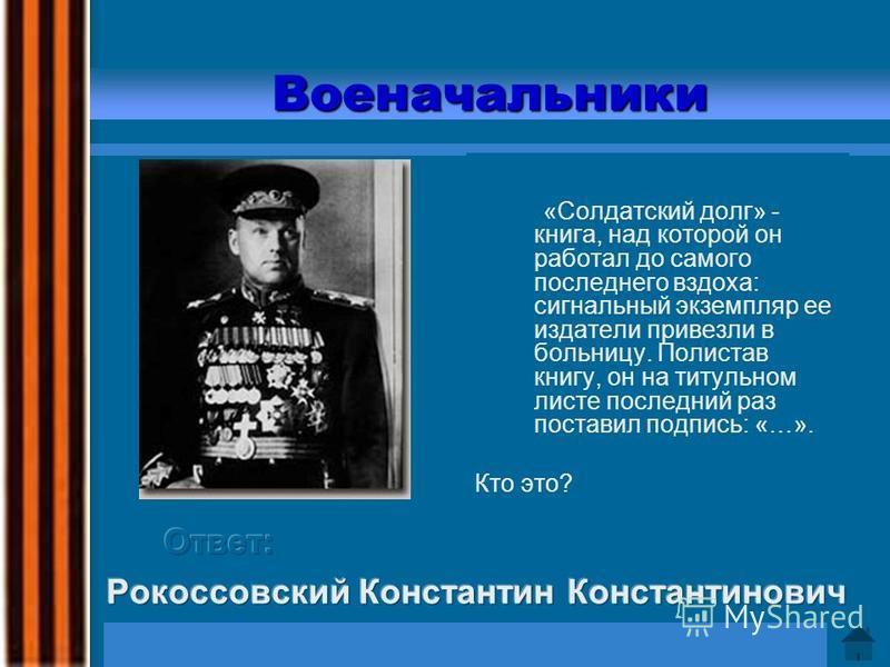 Военачальники Его характеризовали так: «Командир с сильными волевыми качествами. Весьма требователен к себе и подчиненным… Много работает над своим личным и политическим развитием». Кто это?