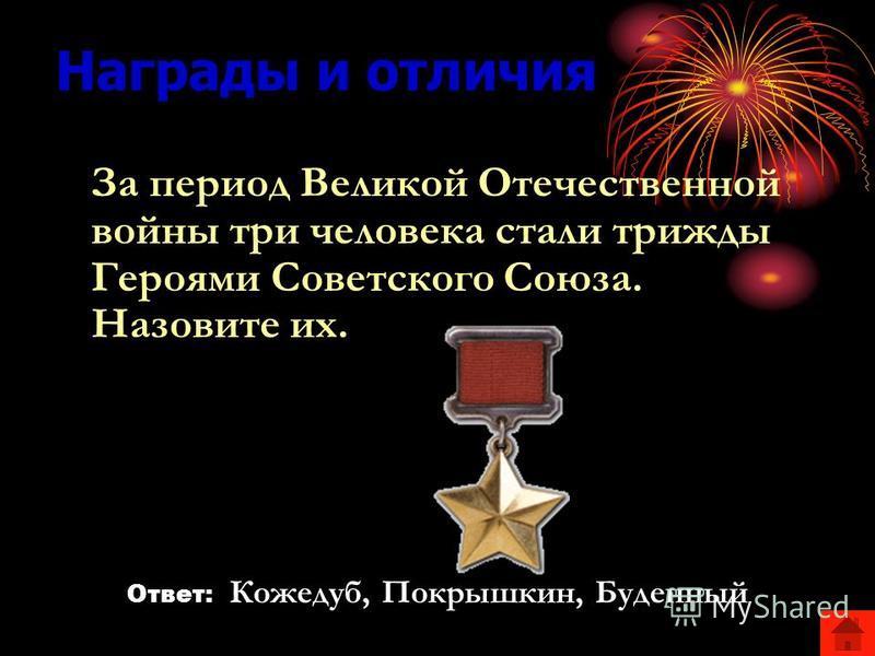 Н аграды и отличия Как называется эта медаль?