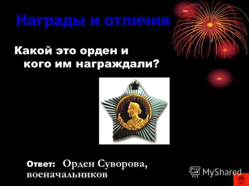 Н аграды и отличия Как называется этот орден и за какие заслуги его давали?