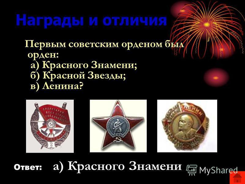 Н аграды и отличия Какой это орден и кого им награждали?