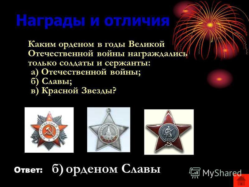 Н аграды и отличия Первым советским орденом был орден: а) Красного Знамени; б) Красной Звезды; в) Ленина?