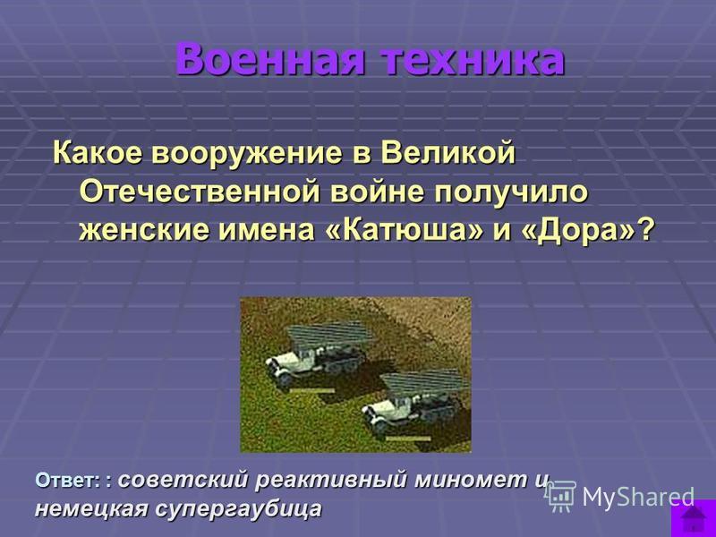 Военная техника Военная техника Его называли «летающим танком». Его называли «летающим танком». Что это? Что это? Ответ: бомбардировщик «Ил-2» Ответ: бомбардировщик «Ил-2»