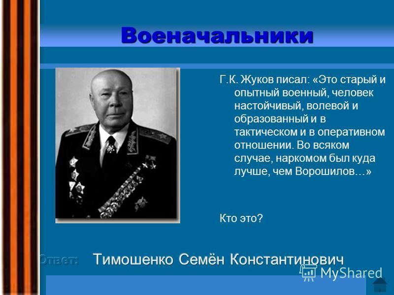 Военачальники Он сказал: «Без 1937 г., возможно, не было бы войны 1941 г.» Кто это?
