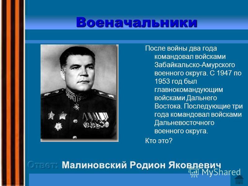 Военачальники Г.К. Жуков писал: «Это старый и опытный военный, человек настойчивый, волевой и образованный и в тактическом и в оперативном отношении. Во всяком случае, наркомом был куда лучше, чем Ворошилов…» Кто это?