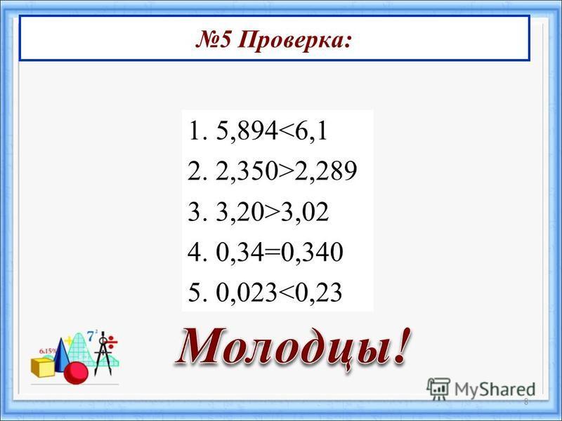 8 1.5,894<6,1 2.2,350>2,289 3.3,20>3,02 4.0,34=0,340 5.0,023<0,23 5 Проверка: