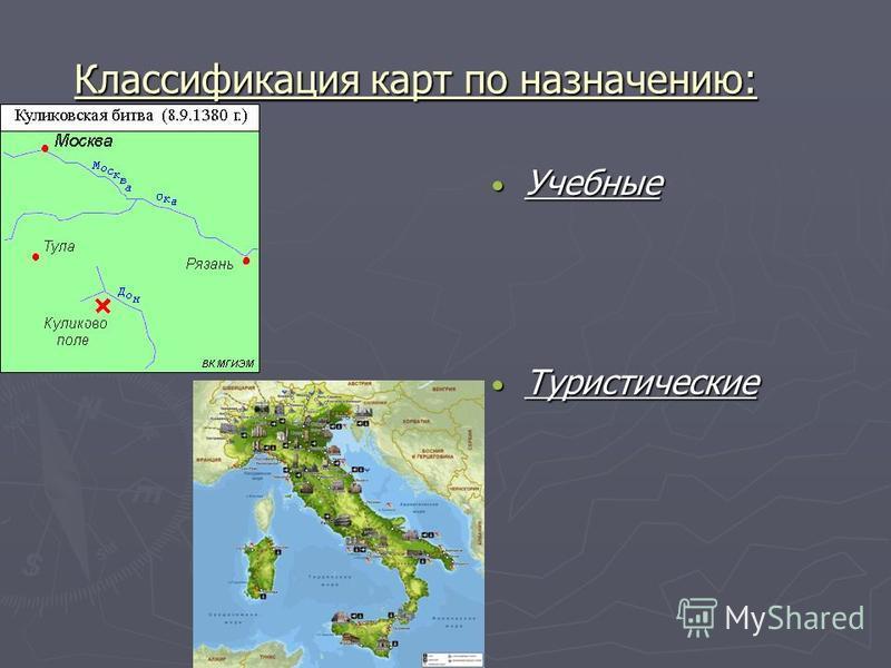 Классификация карт по назначению: Учебные Учебные Туристические Туристические
