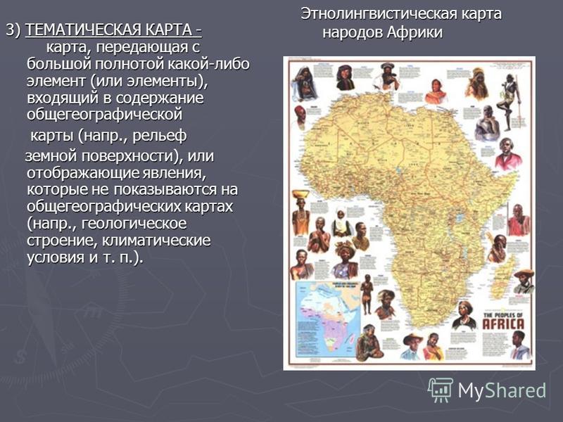 3) ТЕМАТИЧЕСКАЯ КАРТА - карта, передающая с большой полнотой какой-либо элемент (или элементы), входящий в содержание общегеографической карты (напр., рельеф карты (напр., рельеф земной поверхности), или отображающие явления, которые не показываются