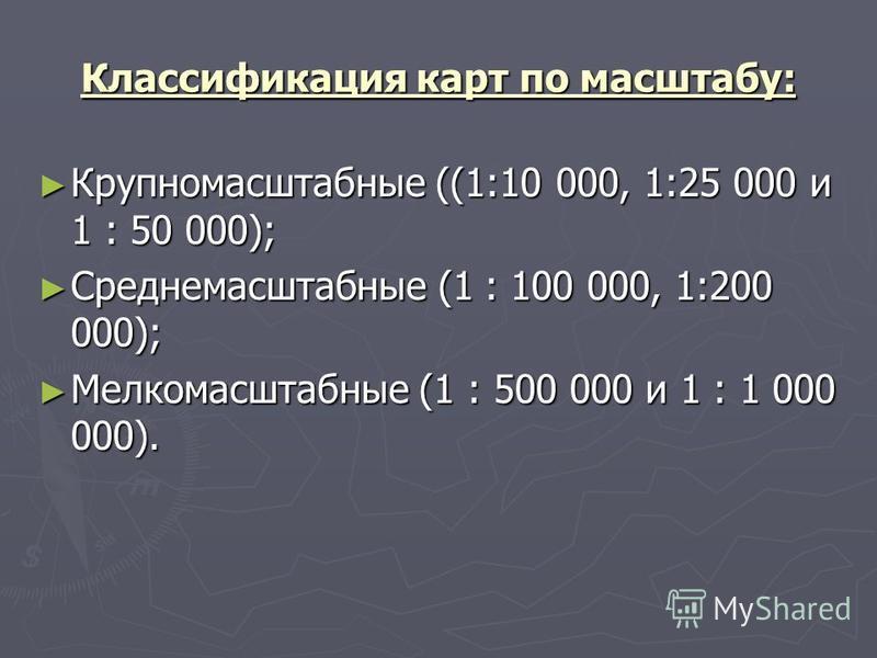 Классификация карт по масштабу: Крупномасштабные ((1:10 000, 1:25 000 и 1 : 50 000); Крупномасштабные ((1:10 000, 1:25 000 и 1 : 50 000); Среднемасштабные (1 : 100 000, 1:200 000); Среднемасштабные (1 : 100 000, 1:200 000); Мелкомасштабные (1 : 500 0