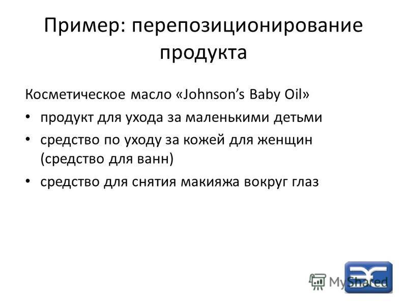 Пример: перепозиционирование продукта Косметическое масло «Johnsons Baby Oil» продукт для ухода за маленькими детьми средство по уходу за кожей для женщин (средство для ванн) средство для снятия макияжа вокруг глаз