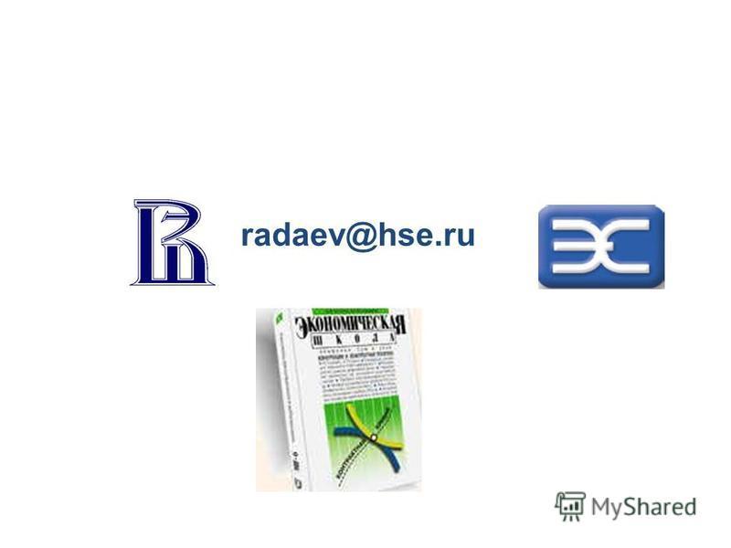 radaev@hse.ru
