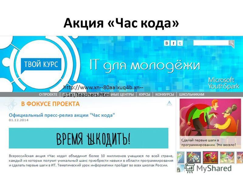 Акция «Час кода» http://www.xn--80aalxuq4b.xn-- p1ai/teachers.html