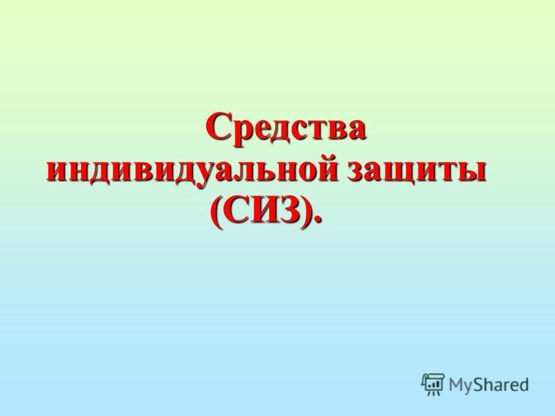 Средства индивидуальной защиты (СИЗ).