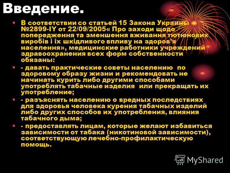 Введение. В соответствии со статьей 15 Закона Украины 2899-IY от 22/09/2005« Про заходи щодо попередження та зменшення вживання тютюнових виробів і іх шкідливого впливу на здоровья населения», медицинские работники учреждений здравоохранения всех фор