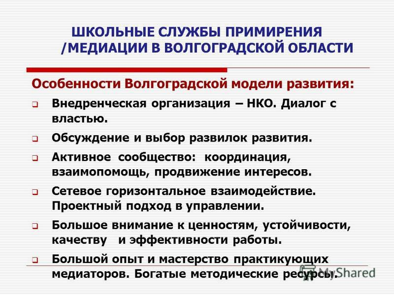 Особенности Волгоградской модели развития: Внедренческая организация – НКО. Диалог с властью. Обсуждение и выбор развилок развития. Активное сообщество: координация, взаимопомощь, продвижение интересов. Сетевое горизонтальное взаимодействие. Проектны