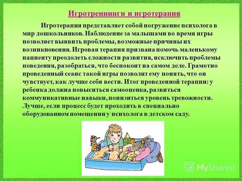 Игротреннинги и игротерапия Игротерапия представляет собой погружение психолога в мир дошкольников. Наблюдение за малышами во время игры позволяет выявить проблемы, возможные причины их возникновения. Игровая терапия призвана помочь маленькому пациен