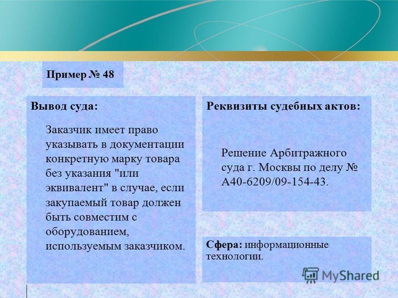 Пример 48 Вывод суда: Заказчик имеет право указывать в документации конкретную марку товара без указания