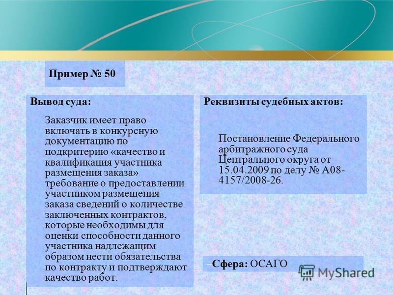 Пример 50 Вывод суда: Заказчик имеет право включать в конкурсную документацию по подкритерию «качество и квалификация участника размещения заказа» требование о предоставлении участником размещения заказа сведений о количестве заключенных контрактов,