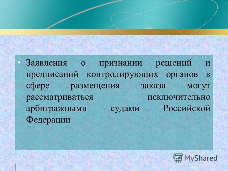 Заявления о признании решений и предписаний контролирующих органов в сфере размещения заказа могут рассматриваться исключительно арбитражными судами Российской Федерации
