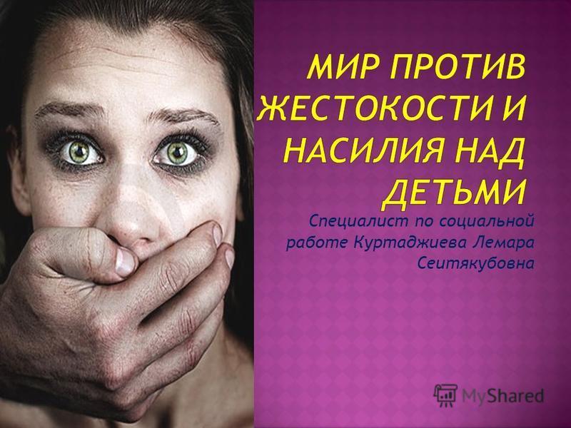 Специалист по социальной работе Куртаджиева Лемара Сеитякубовна