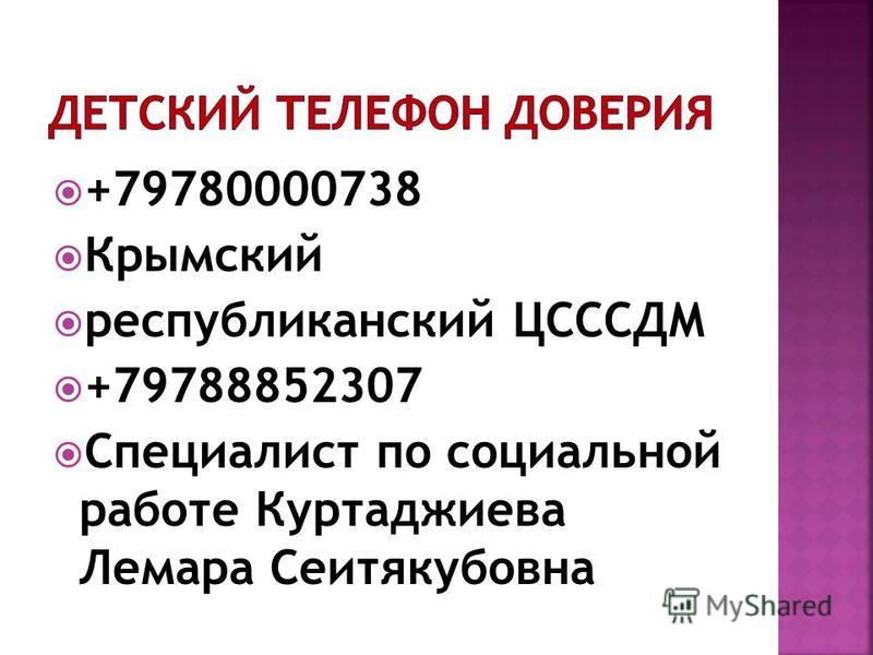 +79780000738 Крымский республиканский ЦСССДМ +79788852307 Специалист по социальной работе Куртаджиева Лемара Сеитякубовна