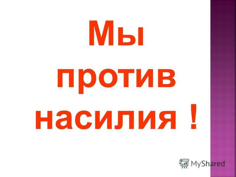 Мы против насилия !