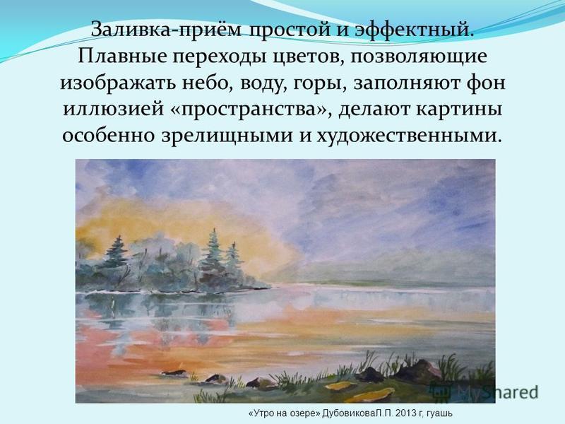 «Утро на озере» ДубовиковаЛ.П. 2013 г, гуашь