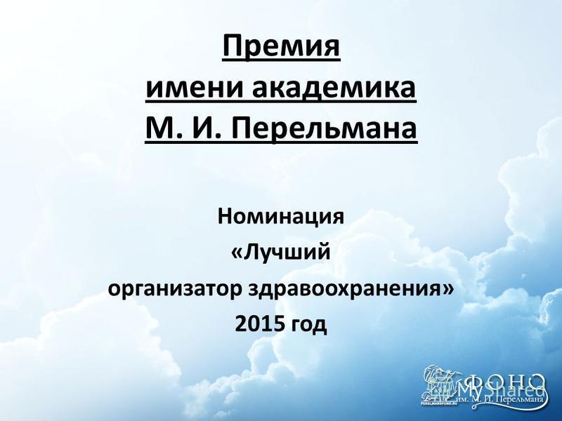 Премия имени академика М. И. Перельмана Номинация «Лучший организатор здравоохранения» 2015 год
