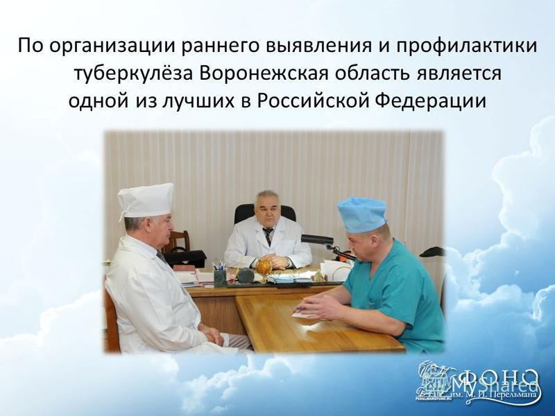 По организации раннего выявления и профилактики туберкулёза Воронежская область является одной из лучших в Российской Федерации