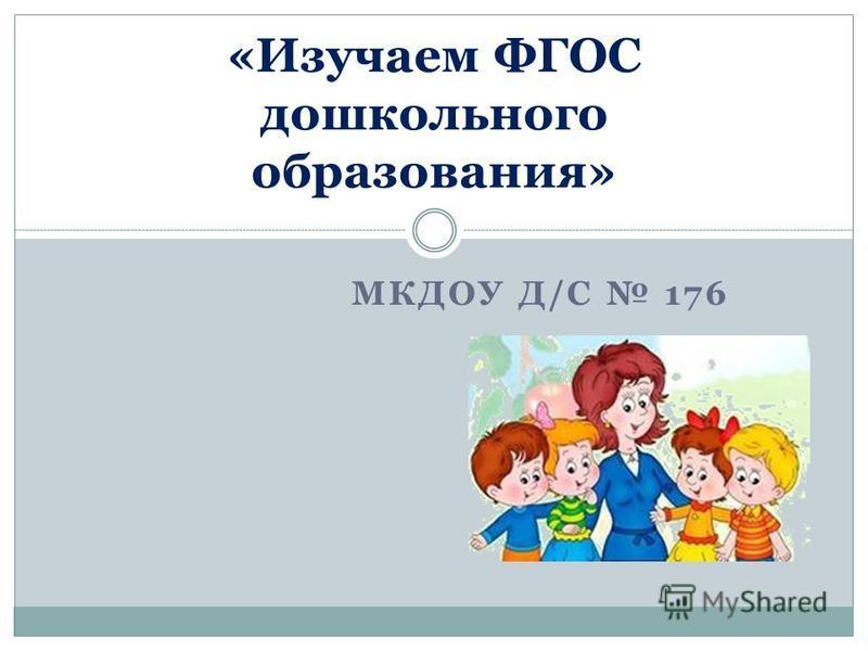 МКДОУ Д/С 176 «Изучаем ФГОС дошкольного образования»