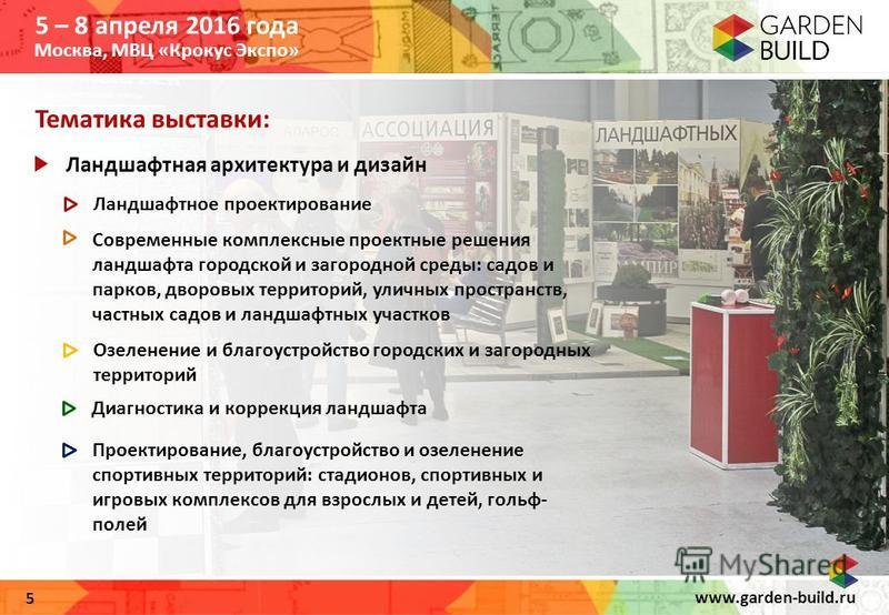 www.garden-build.ru 5 Тематика выставки: Ландшафтная архитектура и дизайн Ландшафтное проектирование Современные комплексные проектные решения ландшафта городской и загородной среды: садов и парков, дворовых территорий, уличных пространств, частных с