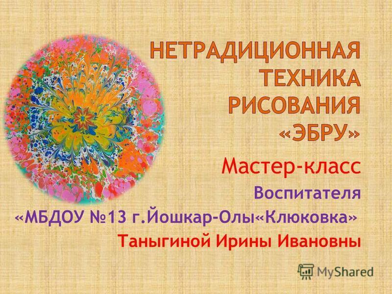 Мастер-класс Воспитателя «МБДОУ 13 г.Йошкар-Олы«Клюковка» Таныгиной Ирины Ивановны