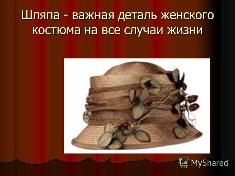Шляпа - важная деталь женского костюма на все случаи жизни
