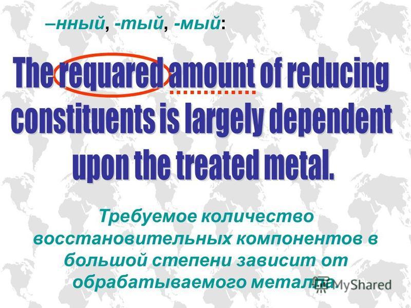Следующая за этим реакция, как полагают, выражает химический процесс дефосфоризации.