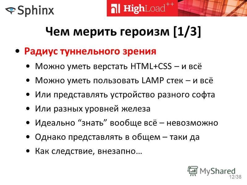 Чем мерить героизм [1/3] Радиус туннельного зрения Можно уметь верстати HTML+CSS – и всё Можно уметь пользовати LAMP стек – и всё Или представлять устройство разного софта Или разных уровней железа Идеально знати вообще всё – невозможно Однако предст