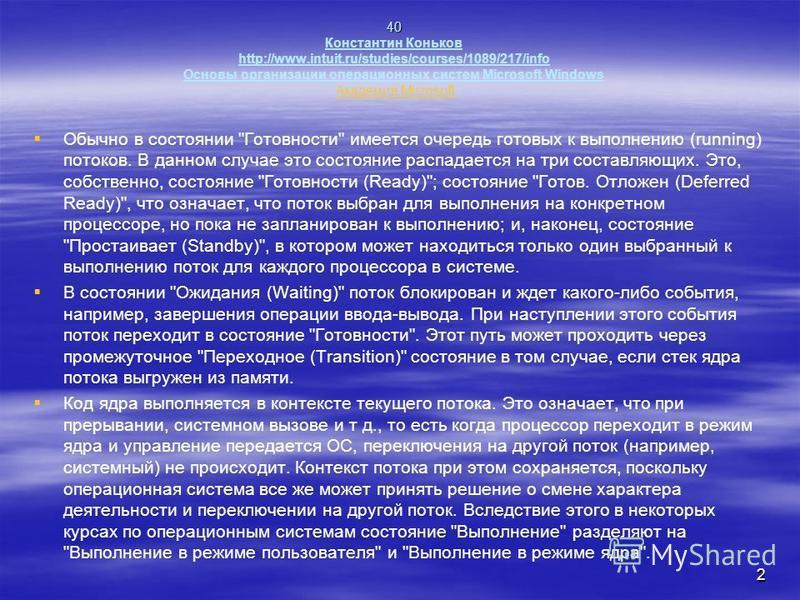 40 40 Константин Коньков http://www.intuit.ru/studies/courses/1089/217/info Основы организации операционных систем Microsoft Windows Академия Microsoft Академия Microsoft Обычно в состоянии