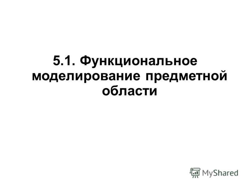 5.1. Функциональное моделирование предметной области