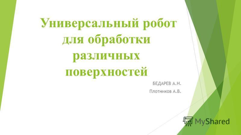 Универсальный робот для обработки различных поверхностей БЕДАРЕВ А.Н. Плотников А.В.