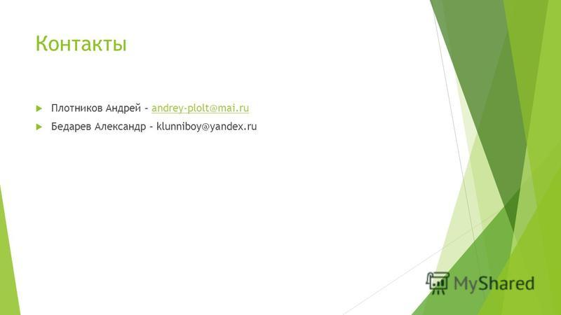 Контакты Плотников Андрей – andrey-plolt@mai.ruandrey-plolt@mai.ru Бедарев Александр – klunniboy@yandex.ru