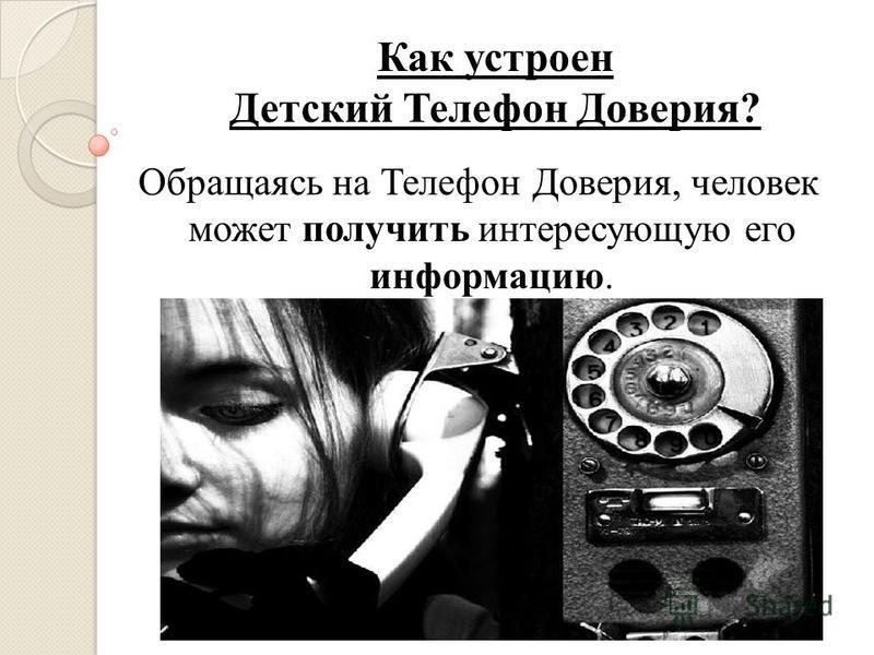 Как устроен Детский Телефон Доверия? Обращаясь на Телефон Доверия, человек может получить интересующую его информацию.