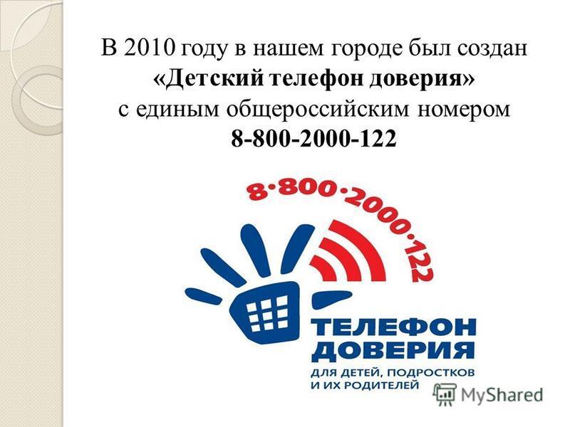 В 2010 году в нашем городе был создан «Детский телефон доверия» с единым общероссийским номером 8-800-2000-122