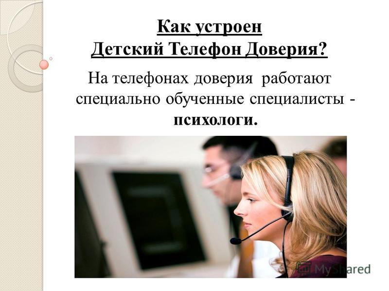 Как устроен Детский Телефон Доверия? На телефонах доверия работают специально обученные специалисты - психологи.