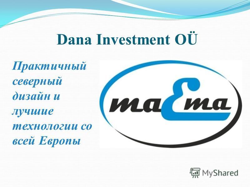Dana Investment OÜ Практичный северный дизайн и лучшие технологии со всей Европы