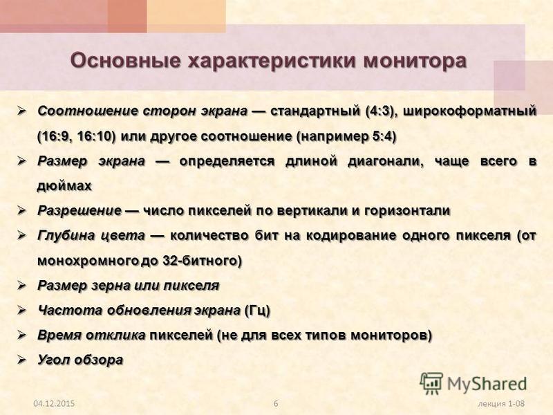 04.12.2015 лекция 1-08 6 Соотношение сторон экрана стандартный (4:3), широкоформатный (16:9, 16:10) или другое соотношение (например 5:4) Соотношение сторон экрана стандартный (4:3), широкоформатный (16:9, 16:10) или другое соотношение (например 5:4)